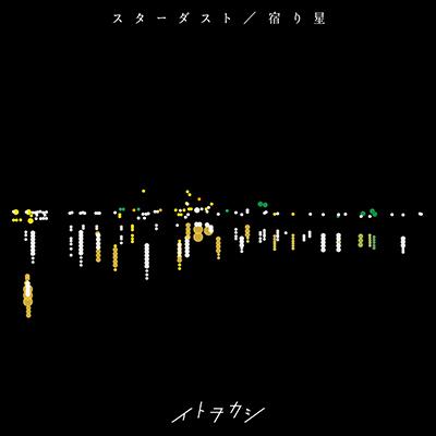 イトヲカシ「スターダスト/宿り星」