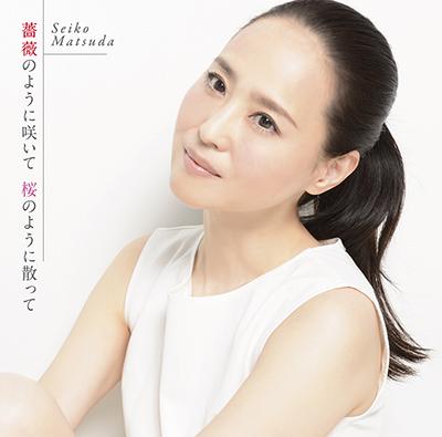 松田聖子「薔薇のように咲いて 桜のように散って」(初回盤B)(ポスター封入)