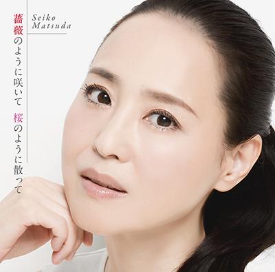 松田聖子「薔薇のように咲いて 桜のように散って」(通常盤)