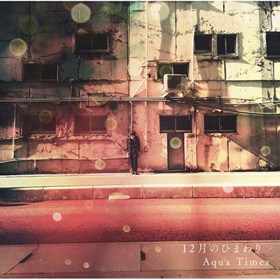 Aqua Timez「12月のひまわり」(初回生産限定盤)(DVD付)