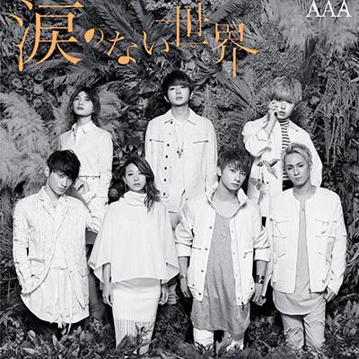 AAA[涙のない世界」(DVD付)