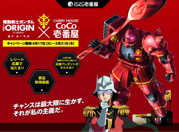 coco壱番屋ガンダムキャンペーン