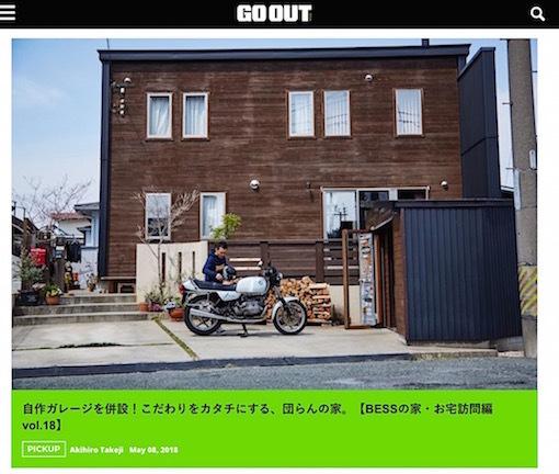 goout1.jpg