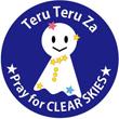 2018_宙座工房TeruTeruZa/soraito_logo