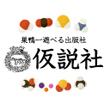2017_株式会社仮説社_logo