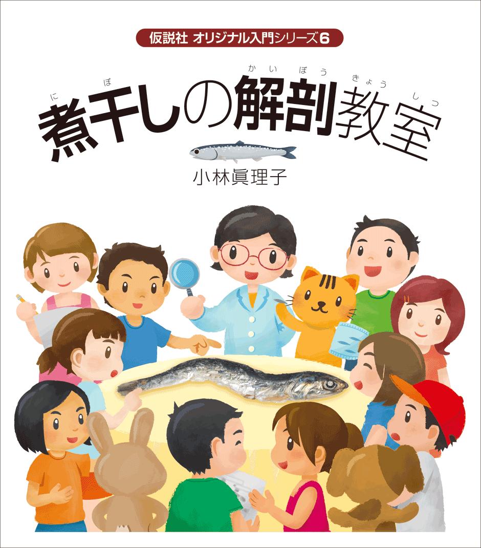 2018_仮説社_04