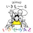 2018_いきものAZ&いきも~る_logo