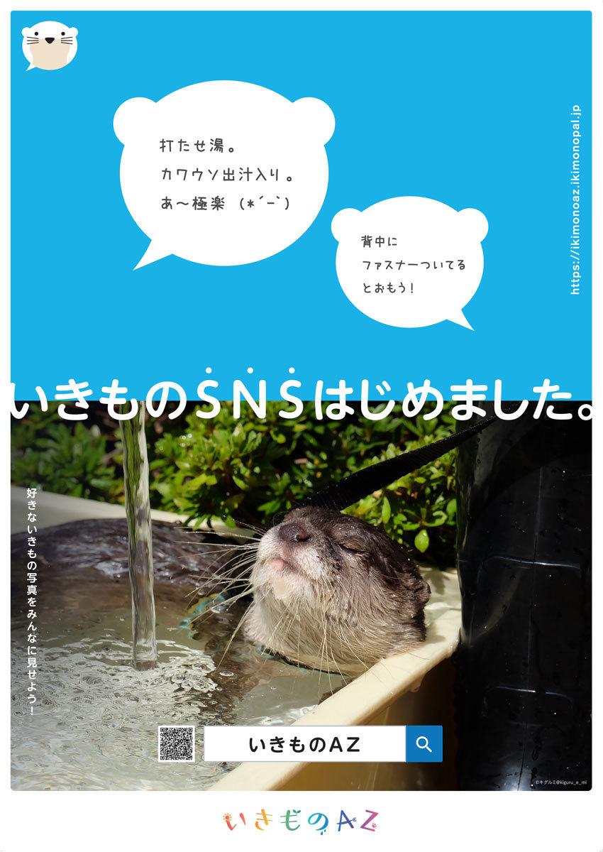 2018_いきものAZ & いきも~る_03