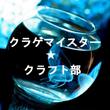 2018_クラゲマイスター★クラフト部_logo