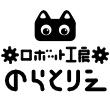 2018_ロボット工房のらとりえ_logo