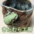 2017_きたむら工房_logo