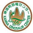 2018_神流町恐竜センター_ogo