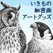 2018_いきもの細密画アートグッズ_logo