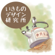 2018_いきものデザイン研究所_logo