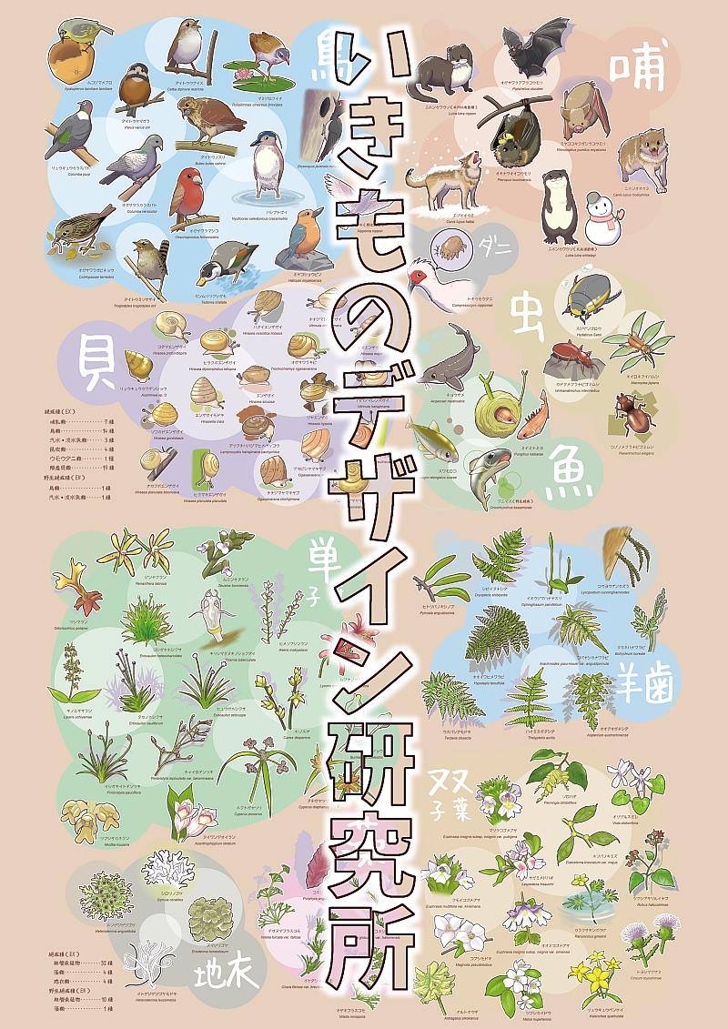 2018_いきものデザイン研究所_01