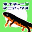2018_ネイチャーマニアックス_logo