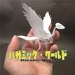 2018_ハサミック・ワールド_logo