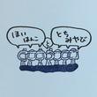 2018_ほいはんこ&とちみやび_logo