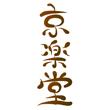 2018_京楽堂_logo