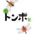 2018_小トンボ展_logo
