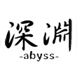 2018_深淵 abyss_logo