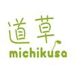 2018_道草michikusa_logo