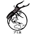 2018_ブミ虫_logo