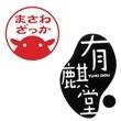 2018_まさわざっか&有麒堂_logo