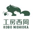 2018_工房西岡_logo