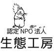 2018_生態工房_logo