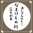 2018_なまけもの社_logo