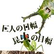 2018_巨人の目線と小人の目線_logo