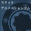 2018_スリットアニメーションコム_logo