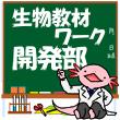 2018_生物教材ワーク開発部_logo