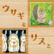 2018_ウサギとリスと_logo