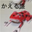 2018_かえる盛_logo