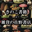 2018_きのこ書籍・雑貨の佐野書店_logo