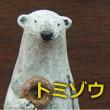 2018_トミゾウ_logo
