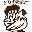 2018_とりのたまご_logo