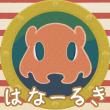 2018_はなーるき_logo