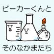 2018_ビーカーくんとそのなかまたち_logo