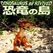 2018_恐竜の島_logo