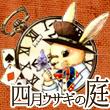 2018_四月ウサギの庭_logo