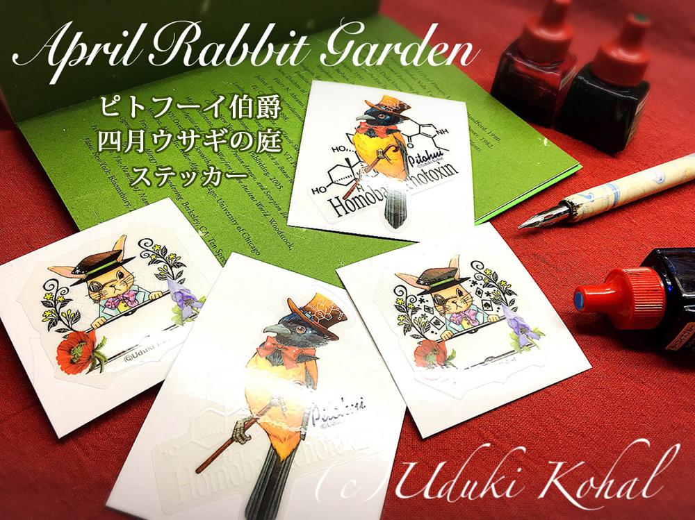 2018_四月ウサギの庭_05
