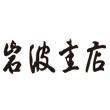 2018_岩波書店_logo