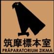 2018_筑摩標本室_logo