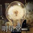 2018_明星堂_logo