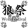 2018_狼祭in博物ふぇすてぃばる!_logo