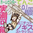 2018_DIY女子高生漫画ホームセンターてんこ_logo