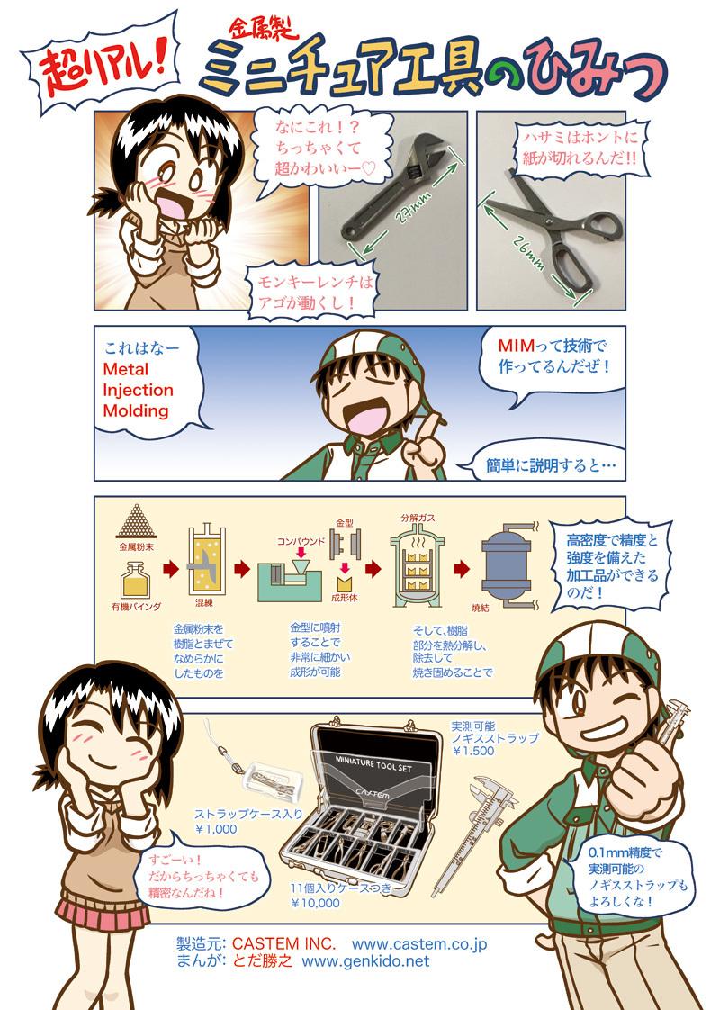 2018_DIY女子高生漫画ホームセンターてんこ_01